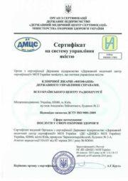 Сертифікат ISO 9001:2009